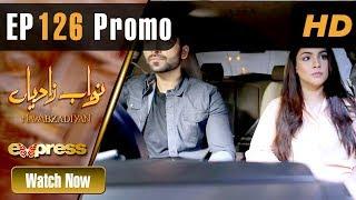 Pakistani Drama   Nawabzadiyan - Episode 126 Promo    Express TV Dramas   Fazyla Lashari, Rizwan