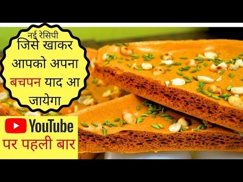 ऐसी रेसिपी जो आपके बचपन की यादों को ताज़ा कर देगी | Gur Gatta Recipe/ how to make Gur Gatta/