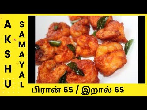 பிரான் 65 / இறால் 65 - தமிழ் / Prawn 65 - Tamil