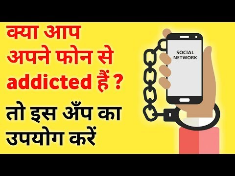 Addicted to your mobile phone? use this app to control your addiction | Hindi