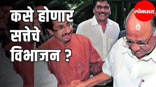 Breaking News LIVE: How Ministries will be Divided amongst Shiv Sena| NCP| Congress