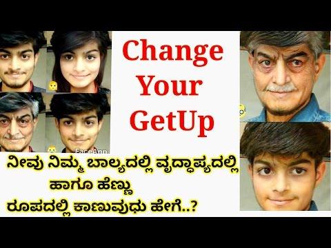 ನಿಮ್ಮ ಮುಖವನ್ನು ಬದಲಾಯಿಸಿ | Change your face getup by Age - FaceApp | Android App | Tech Guru Kannada