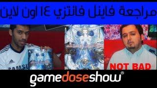 Gdreview | Final Fantasy Xiv: A Realm Reborn