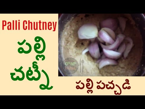 Palli Chutney for Rice in Telugu || Palli Pachadi || Peanut Chutney