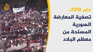 #x202b;عام 2018.. تصفية المعارضة السورية المسلحة من معظم البلاد#x202c;lrm;
