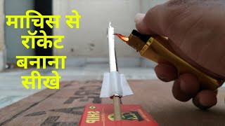 Download How to make match Rocket || मचीस का रॉकेट || Experiment of science Video