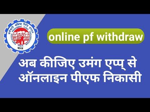 online pf withdraw using umang app||umang app se pf kaise nikale
