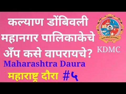 How to use Smart KDMC App of kalyan Dombivli municipal corporation? Marathi Maharashtra daura