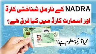 Pakistani shanakhti card ki dilchasp maloomat|Secret and