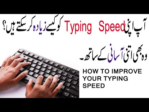 HOW TO TYPE FAST WITHOUT LOOKING IN URDU HINDI / Improve Typing Speed | Typing Tutorial