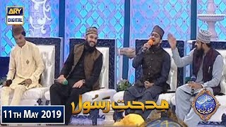 Shan e Iftar - Middath-e-Rasool - (Allah Humma Sallay Ala Sayyidina) - 11th May 2019