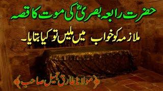 Hazrat Rabia Basri Death by Molana tariq jameel sb Hindi/Urdu