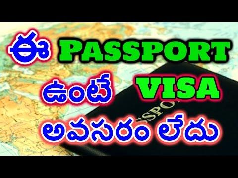 ఈ Passport ఉంటే visa అవసరం లేదు || Without Visa We Can Travel All Countries With This Passport || TR