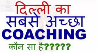 Best UPSC IAS Coaching in Delhi ( दिल्ली का सबसे अच्छा कोचिंग कौन सा है ???)