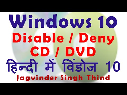 How to disable CD drive in Windows 10 in Hindi