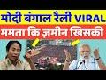 Modi कि रैली में आए जबरदस्त Bjp समर्थक Loksabha Election News Hindi