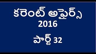 Current affairs in telugu part 32 || కరెంట్ అఫైర్స్  2016