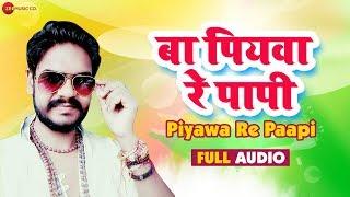 पियवा रे पापी Piyawa Re Paapi - Full Audio | Ba Piyawa Re Paapi | Vijay Chauhan | Arya Sharma