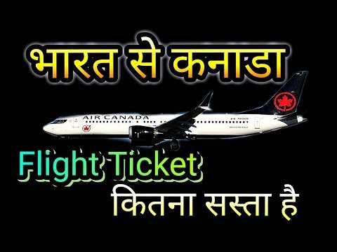India To Canada ! India to Canada flight ticket ! Canada cheap flights tickets[Hindi]