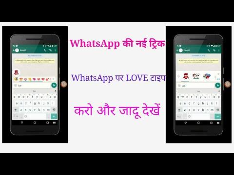 WhatsApp की नई ट्रिक WhatsApp पर LOVE टाइप करो और जादू देखें