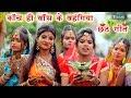 Download  काँच ही बांस के बहंगिया - पारम्परिक छठ गीत || Sonam Raj New Bhojpuri Bhakti Chhathgeet 2019 MP3,3GP,MP4