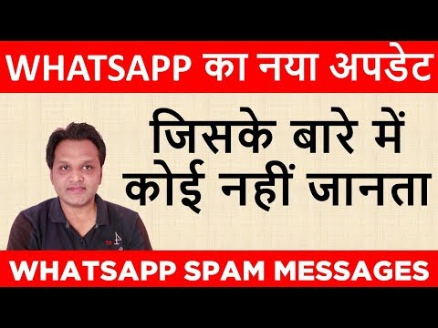 WhatsApp New Update | New Feature to block Spam messages