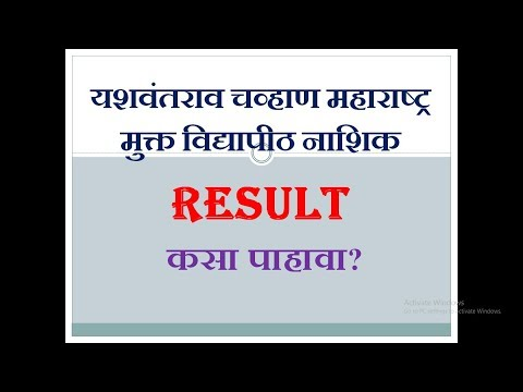 How to check YCMOU Results of all exam