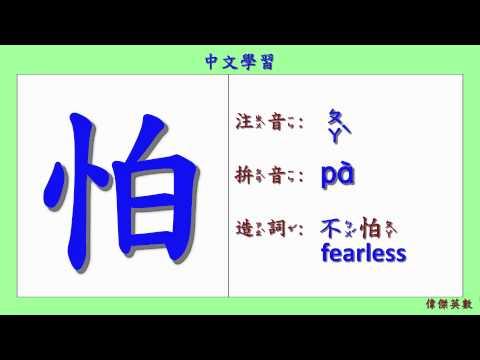 學習中文漢字 05 (Learning Traditional Chinese)