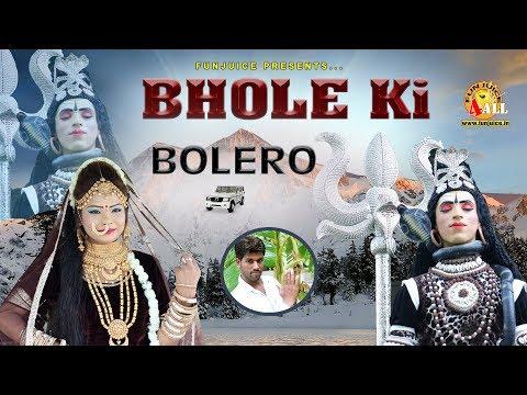 मलंग भोला - Latest Haryanvi Bholenath Songs