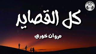 كل القصايد - مروان خوري (كلمات) / Marwan Khoury - Kol El Qassayed   Lyrics