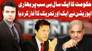 On The Front with Kamran Shahid   24 July 2019   Dunya News