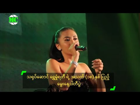 Xxx Mp4 Shwe Hmone Yati S 18th Birthday Party At Novotel Hotel Yangon 3gp Sex