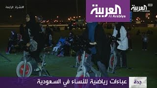 عباءة رياضية للنساء في السعودية