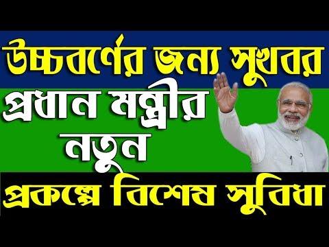 উচ্চ  বর্ণ-এর জন্য  বিশেষ সুবিধা।10% quota for General category|Uchha Barna Scheme।2019 Prakalpa