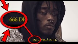7 SHOCKING Meanings of Lil Uzi