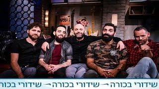 פסקול ישראלי - מרסדס בנד