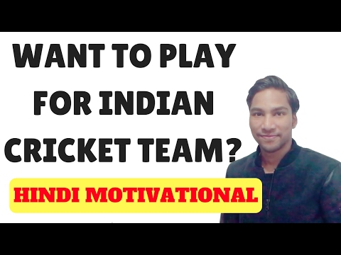 WAY TO PLAY for INDIAN CRICKET TEAM!  HINDI MOTIVATIONAL VIDEO