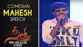 Comedian Mahesh Speech @ Sita Pre Release Event   Teja   Sai Srinivas Bellamkonda, Kajal Aggarwal