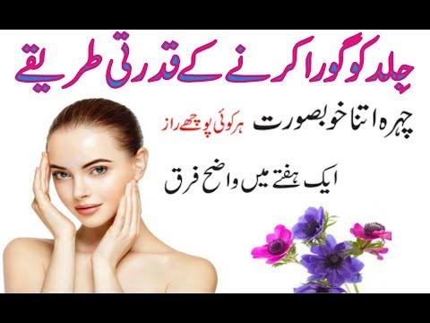 How To Get White Skin || rang Gora Kerne Ke Totkay In Urdu || Skin Whitening Tips By Easy Health786