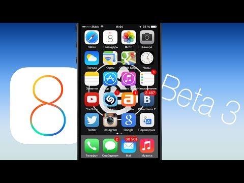 Обзор изменений в iOS 8 Beta 3