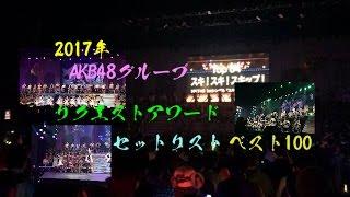 2017年 AKB48グループリクエストアワードセットリストベスト100 AKB48 SKE48 NMB48 HKT48 NGT48