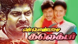 En Pondatti Collector | Tamil Full Action family Movie | Jagapathi Babu, Prema | Kodi Ramakrishna