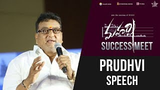 Prudhvi Speech - Maharshi Success Meet - Mahesh Babu, Pooja Hegde | Vamshi Paidipally