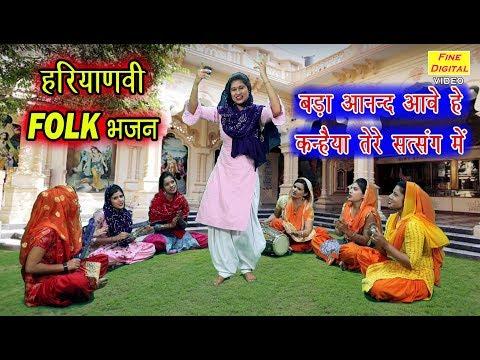 Xxx Mp4 बड़ा आनंद आवे है कन्हैया तेरे सत्संग में New Krishan Bhajan 2019 Kanha Special Songs Rekha Garg 3gp Sex