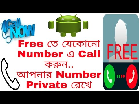 Free তে কল করুন_how to call from private number hide your number free phone calls any number