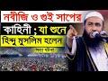 🔴 নবিজি ও গুই সাপের কাহিনী 🍀 ইসলাম ধর্ম গ্রহণ করলেন যে ব্যক্তি 🔴 Best Bangla Waz 2019