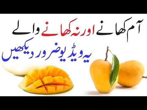 Why We Should Eat Mango Daily
