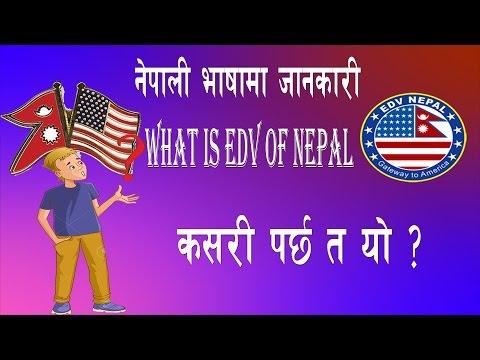 नेपालीले डिभी (EDV) चिट्ठा कसरी भर्नु पर्छ ? Pashang Sherpa, Counselor Staff of US Embassy of Nepal