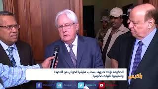 #x202b;الحكومة تؤكد ضرورة انسحاب مليشيا الحوثي من الحديدة وتسليمها لقوات حكومية |تقرير: ياسين التميمي#x202c;lrm;