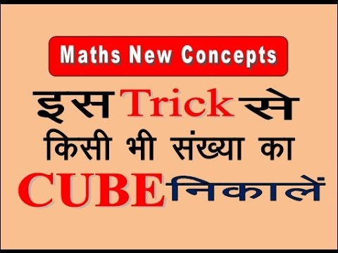 Find Cube Roots in 2 second and Cube with the easiest way |how to Calculate Cube Roots In Your Head|